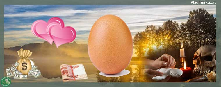 Заговоры на яйцо для денег, любви, на здоровье, для зачатия, и снятия порчи и негатива