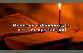 Молитва избавляющая от всех проклятий