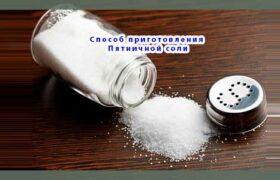 Способ приготовления Пятничной соли, четверговая соль