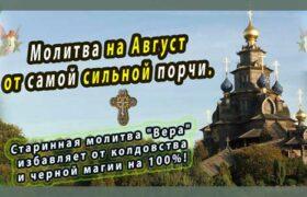 Молитва на Август от самой сильной порчи