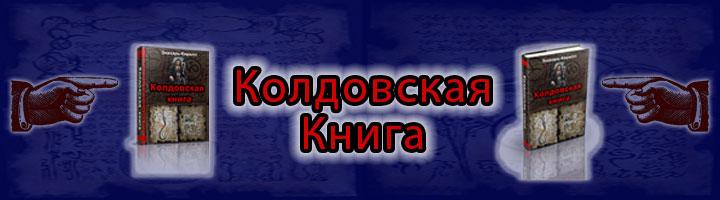 Колдовская книга, которая поменяет вашу жизнь в лучшую сторону