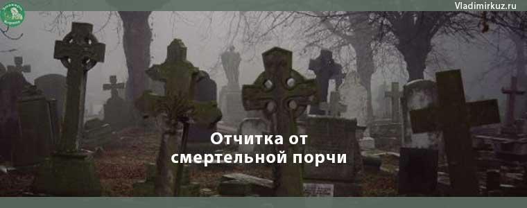 Отчитка от смертельной порчи
